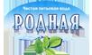"""Вода питьевая артезианская первой категории """"Родная"""" , 19л."""